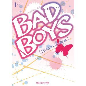 BAD BOYS 囚われの蝶 篇 電子書籍版 / 著者:I|ebookjapan