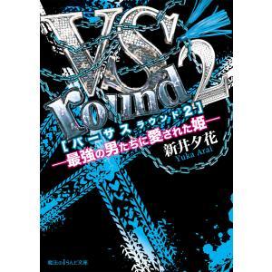 VS round2―最強の男たちに愛された姫― 電子書籍版 / 著者:新井夕花|ebookjapan