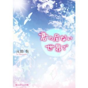 君の居ない世界で 電子書籍版 / 著者:元田有|ebookjapan