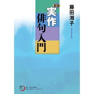 【初回50%OFFクーポン】新版 実作俳句入門 電子書籍版 / 著者:藤田湘子 ebookjapan
