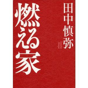 田中慎弥 出版社:講談社/文芸 連載誌/レーベル:講談社電子文庫 提供開始日:2013/11/22 ...