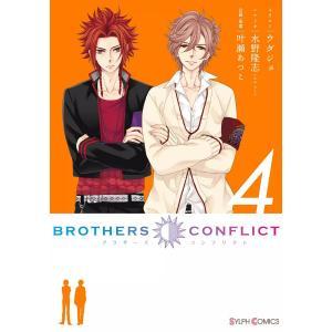 【初回50%OFFクーポン】BROTHERS CONFLICT (4) 電子書籍版|ebookjapan