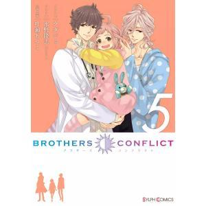 【初回50%OFFクーポン】BROTHERS CONFLICT (5) 電子書籍版|ebookjapan