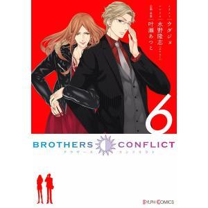 【初回50%OFFクーポン】BROTHERS CONFLICT (6) 電子書籍版|ebookjapan