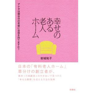 幸せのある老人ホーム 電子書籍版 / 岩城祐子