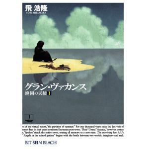 グラン・ヴァカンス 廃園の天使I 電子書籍版 / 飛 浩隆|ebookjapan