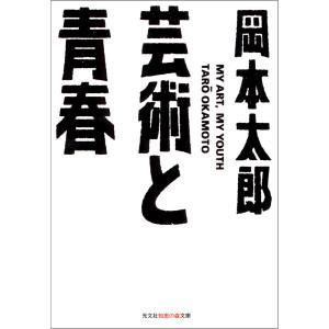 芸術と青春 電子書籍版 / 岡本太郎|ebookjapan
