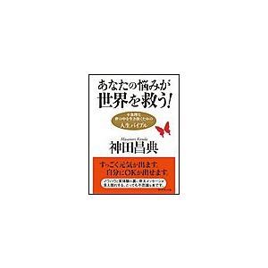 【初回50%OFFクーポン】あなたの悩みが世界を救う! 電子書籍版 / 神田昌典 ebookjapan