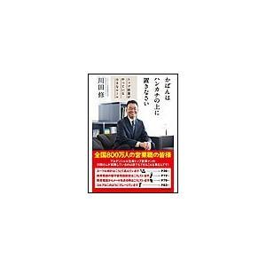 かばんはハンカチの上に置きなさい 電子書籍版 / 川田修