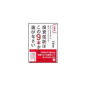 最新版 投資信託はこの9本から選びなさい 電子書籍版 / 中野晴啓