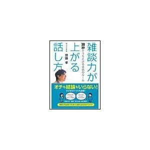 雑談力が上がる話し方 電子書籍版 / 齋藤孝