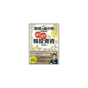 藤本誠之 出版社:ダイヤモンド社 提供開始日:2013/11/29 タグ:趣味・実用 株 趣味・実用...