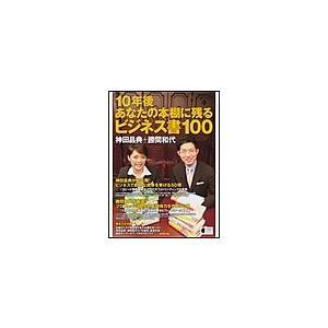 【初回50%OFFクーポン】10年後あなたの本棚に残るビジネス書100 電子書籍版 / 神田昌典/勝間和代 ebookjapan