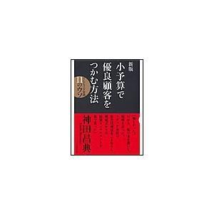 【初回50%OFFクーポン】新版 小予算で優良顧客をつかむ方法 電子書籍版 / 神田昌典 ebookjapan