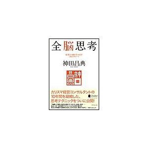【初回50%OFFクーポン】全脳思考 電子書籍版 / 神田昌典 ebookjapan