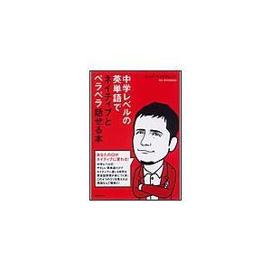 中学レベルの英単語でネイティブとペラペラ話せる本!【CD無】 電子書籍版 / ニック・ウィリアムソン