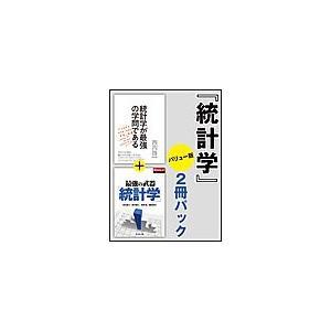 統計学 2冊パックバリュー版 電子書籍版 / 西内啓/清水量介/鈴木崇久/深澤献/藤田章夫