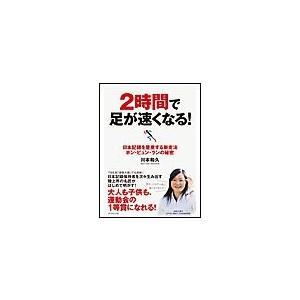 2時間で足が速くなる! 電子書籍版 / 川本和久