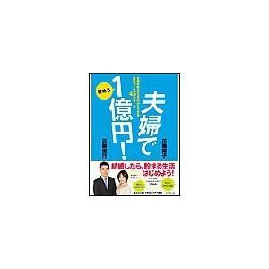 【初回50%OFFクーポン】夫婦で貯める1億円! 電子書籍版 / 花輪陽子/花輪俊行 ebookjapan