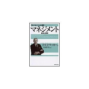 マネジメント[エッセンシャル版] 電子書籍版 / P・F・ドラッカー/上田惇生