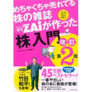 めちゃくちゃ売れてる株の雑誌ZAiが作った「株」入門 改訂第2版 電子書籍版 / ダイヤモンド・ザイ...