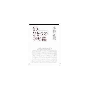 もうひとつの幸せ論 電子書籍版 / 小林正観|ebookjapan
