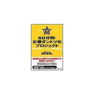 【初回50%OFFクーポン】60分間・企業ダントツ化プロジェクト 電子書籍版 / 神田昌典 ebookjapan