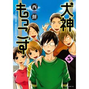 犬神もっこす (5) 電子書籍版 / 西餅