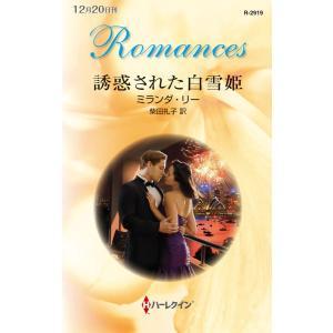 誘惑された白雪姫 電子書籍版 / ミランダ・リー 翻訳:柴田礼子|ebookjapan