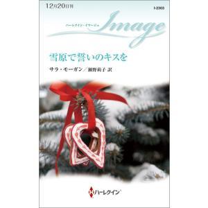 雪原で誓いのキスを 電子書籍版 / サラ・モーガン 翻訳:瀬野莉子|ebookjapan