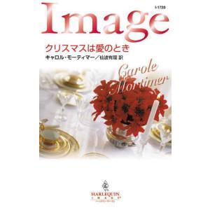 クリスマスは愛のとき 電子書籍版 / キャロル・モーティマー 翻訳:仙波有理|ebookjapan