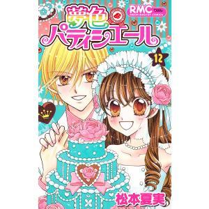 夢色パティシエール (12) 電子書籍版 / 松本夏実|ebookjapan