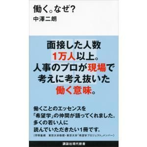 働く。なぜ? 電子書籍版 / 中澤二朗|ebookjapan
