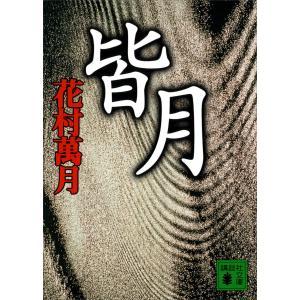 皆月 電子書籍版 / 花村萬月 ebookjapan