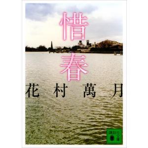 惜春 電子書籍版 / 花村萬月 ebookjapan