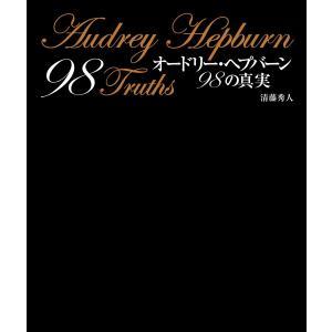 【初回50%OFFクーポン】オードリー・ヘプバーン98の真実 電子書籍版 / 著:清藤秀人