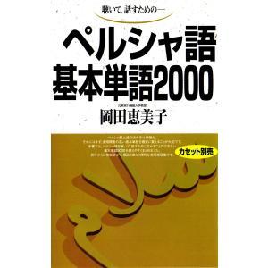 ペルシャ語基本単語2000 聴いて、話すための 電子書籍版 / 著:岡田恵美子