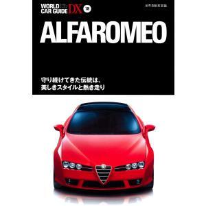 アルファ・ロメオ 電子書籍版 / 編:ネコ・パブリッシング|ebookjapan