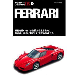 フェラーリ 電子書籍版 / 編:ネコ・パブリッシング|ebookjapan