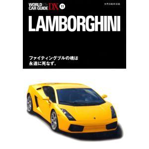 ランボルギーニ 電子書籍版 / 編:ネコ・パブリッシング|ebookjapan