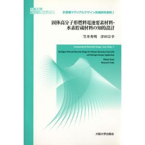 【初回50%OFFクーポン】固体高分子形燃料電池要素材料・水素貯蔵材料の知的設計 電子書籍版 / 著...