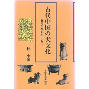 古代中国の犬文化 電子書籍版 / 著:桂小蘭|ebookjapan
