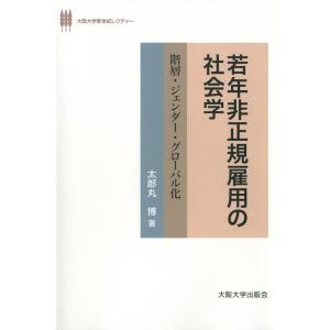 若年非正規雇用の社会学 電子書籍版 / 著:太郎丸博|ebookjapan