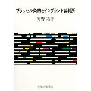 ブラッセル条約とイングランド裁判所 電子書籍版 / 著:岡野祐子 ebookjapan