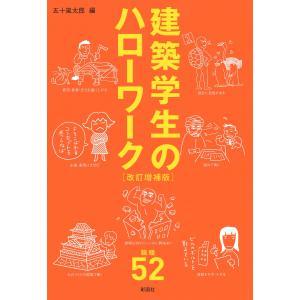 建築学生のハローワーク 改訂増補版 電子書籍版 / 編:五十嵐太郎|ebookjapan