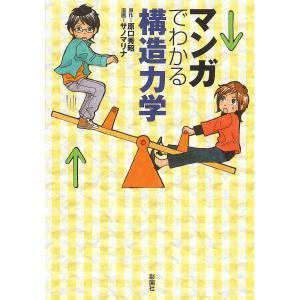マンガでわかる構造力学 電子書籍版 / 原作:原口秀昭 漫画:サノマリナ|ebookjapan