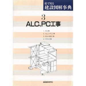 ALC、PC工事 電子書籍版 / 編:建築資料研究社|ebookjapan