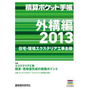 積算ポケット手帳 外構編2013 電子書籍版 / 編:株式会社フロントロー|ebookjapan