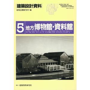 地方博物館・資料館 電子書籍版 / 編:建築思潮研究所|ebookjapan