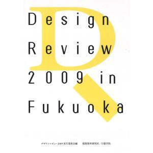 Design Review 2009 in Fukuoka 電子書籍版 / 編:デザインレビュー2009実行委員会|ebookjapan